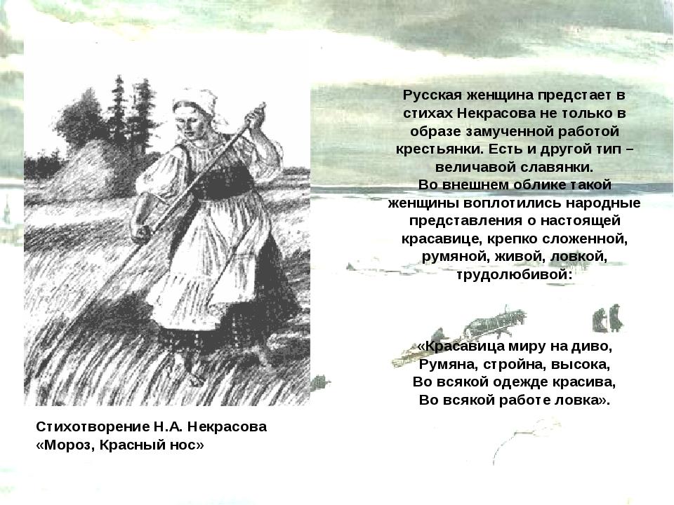 Русская женщина предстает в стихах Некрасова не только в образе замученной ра...