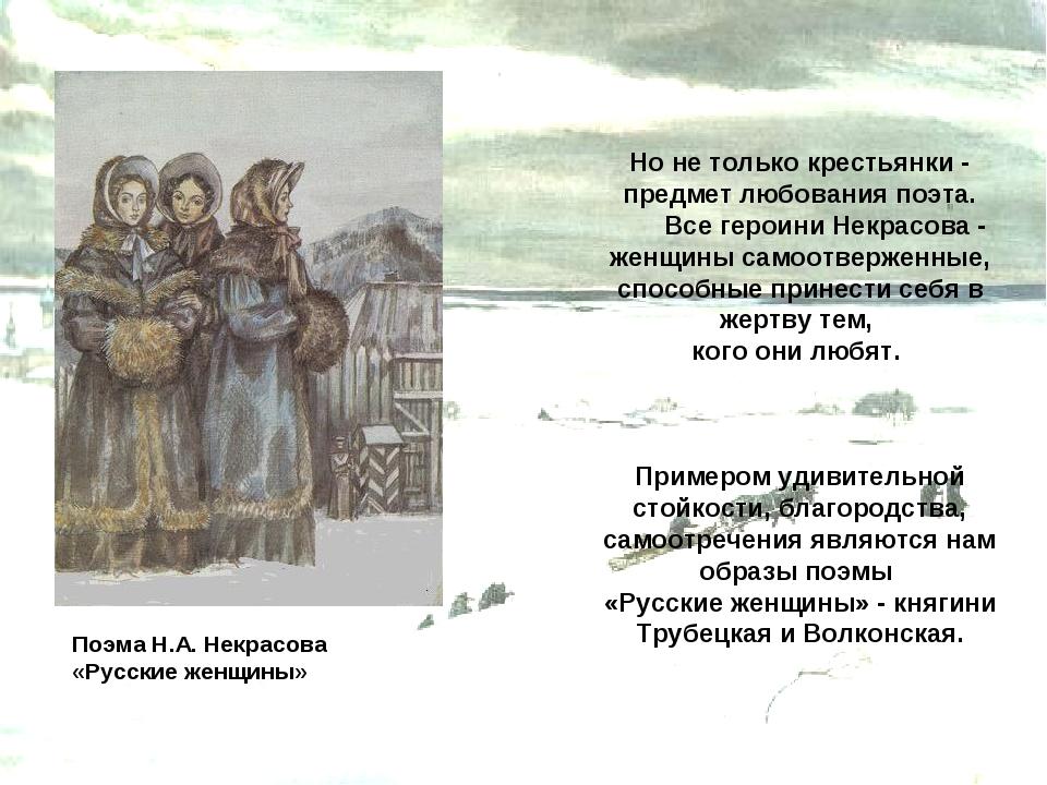 Но не только крестьянки - предмет любования поэта.  Все героини Некрасо...