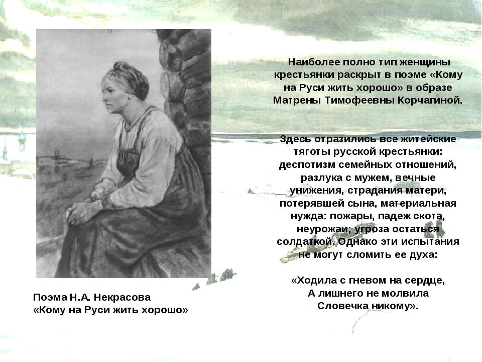 Наиболее полно тип женщины крестьянки раскрыт в поэме «Кому на Руси жить хор...