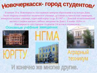 В начале 20 в. Новочеркасск стал важным центром образования и культуры Дона.
