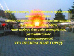 Одним словом, Новочеркасск привлечет внимание даже самого искушенного путешес