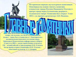 Исторически первым скульптурным памятником Новочеркасска можно считать памятн