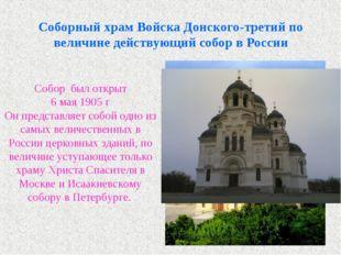 Соборный храм Войска Донского-третий по величине действующий собор в России С
