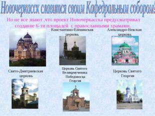 Но не все знают ,что проект Новочеркасска предусматривал создание 6-ти площа