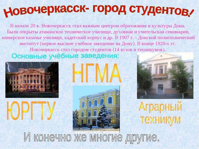 В начале 20 в. Новочеркасск стал важным центром образования и культуры Дона....