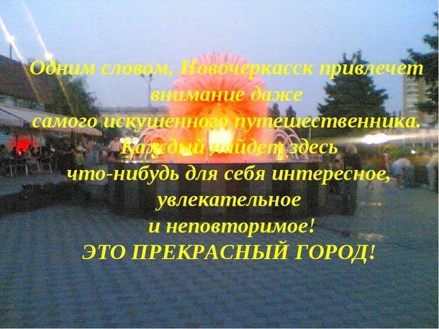 Одним словом, Новочеркасск привлечет внимание даже самого искушенного путешес...