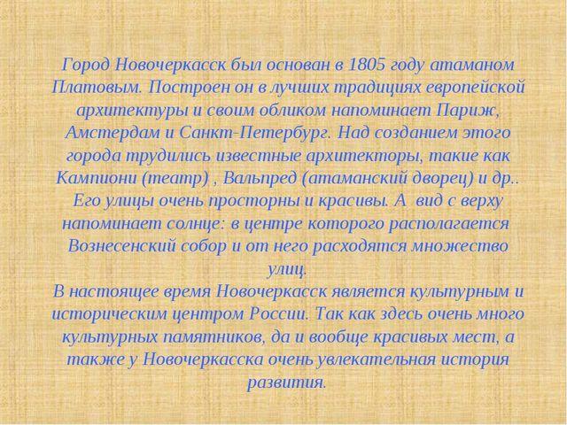 Город Новочеркасск был основан в 1805 году атаманом Платовым. Построен он в л...