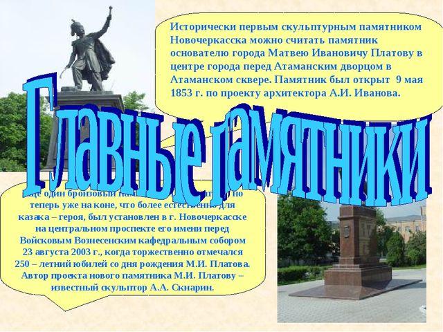 Исторически первым скульптурным памятником Новочеркасска можно считать памятн...