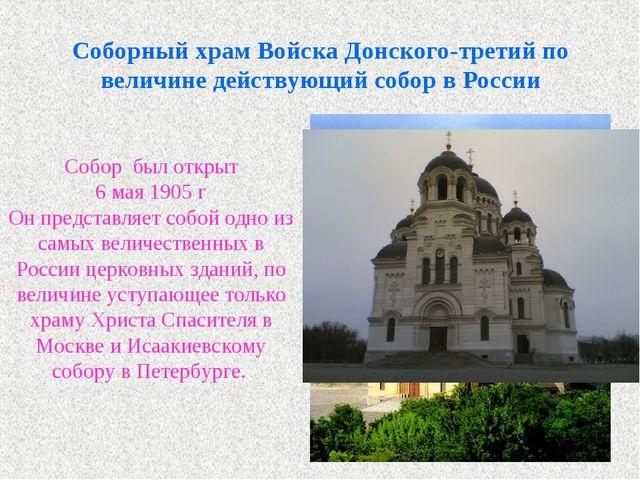 Соборный храм Войска Донского-третий по величине действующий собор в России С...