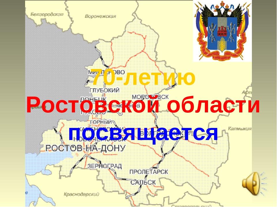 70-летию Ростовской области посвящается
