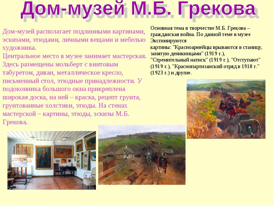 Дом-музей располагает подлинными картинами, эскизами, этюдами, личными вещами...