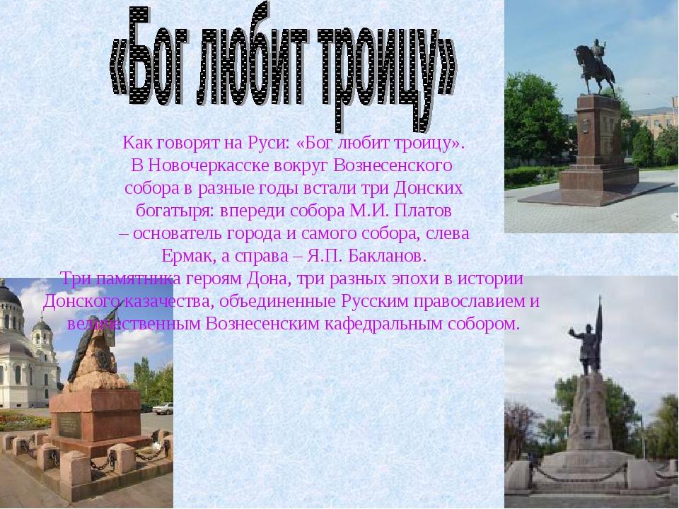 Как говорят на Руси: «Бог любит троицу». В Новочеркасске вокруг Вознесенского...