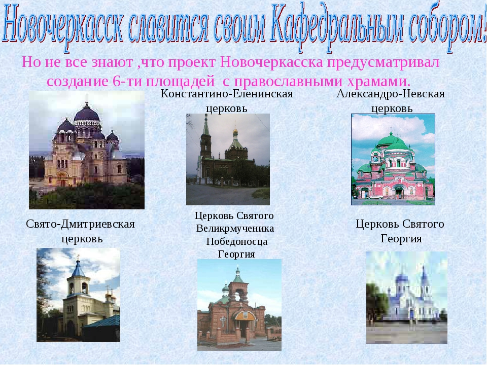 Но не все знают ,что проект Новочеркасска предусматривал создание 6-ти площа...