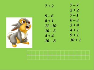 7 + 2 9 – 6 8 + 1 11 –10 10 – 5 4 + 4 10 – 8 7 – 7 2 + 2 7 – 1 8 – 3 3 + 4 4