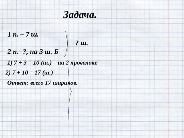 Задача. 1 п. – 7 ш. ? ш. 2 п.- ?, на 3 ш. Б 1) 7 + 3 = 10 (ш.) – на 2 проволо...