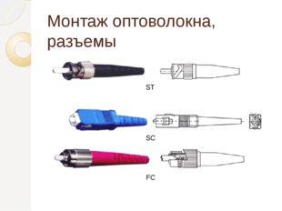 Монтаж оптоволокна, разъемы ST FC SC