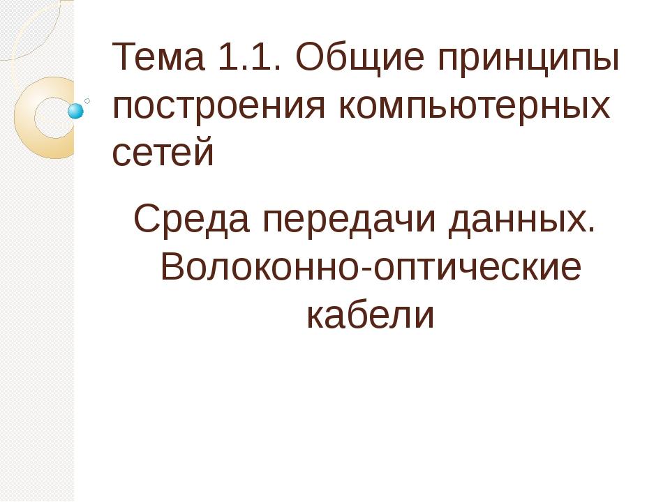 Тема 1.1. Общие принципы построения компьютерных сетей Среда передачи данных....