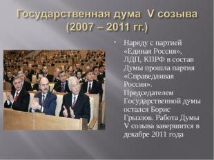 Наряду с партией «Единая Россия», ЛДП, КПРФ в состав Думы прошла партия «Спра