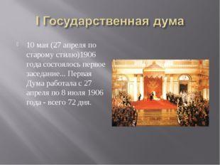 10 мая (27 апреля по старому стилю)1906 года состоялось первое заседание... П