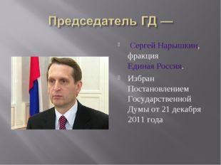 Сергей Нарышкин, фракцияЕдиная Россия. Избран Постановлением Государственно