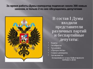 В состав I Думы входили представители различных партий и беспартийные депутат