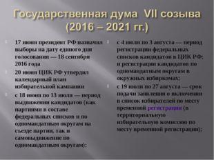 17 июня президент РФ назначил выборы на дату единого дня голосования— 18 сен