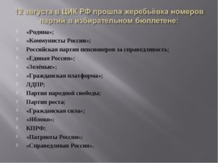 «Родина»; «Коммунисты России»; Российская партия пенсионеров за справедливост