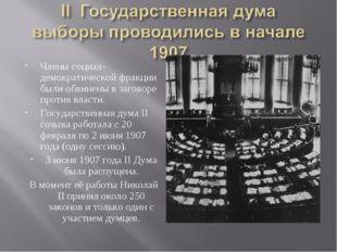 Члены социал-демократической фракции были обвинены в заговоре против власти.