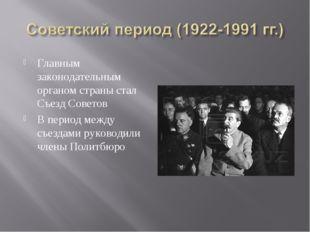 Главным законодательным органом страны стал Съезд Советов В период между съез