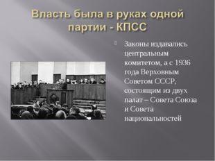 Законы издавались центральным комитетом, а с 1936 года Верховным Советом СССР