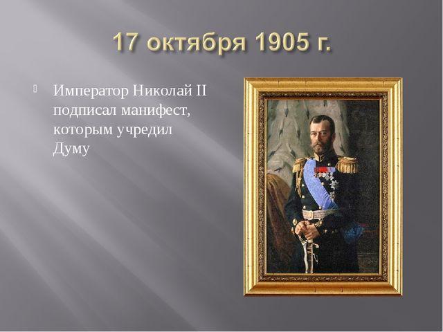 Император Николай II подписал манифест, которым учредил Думу