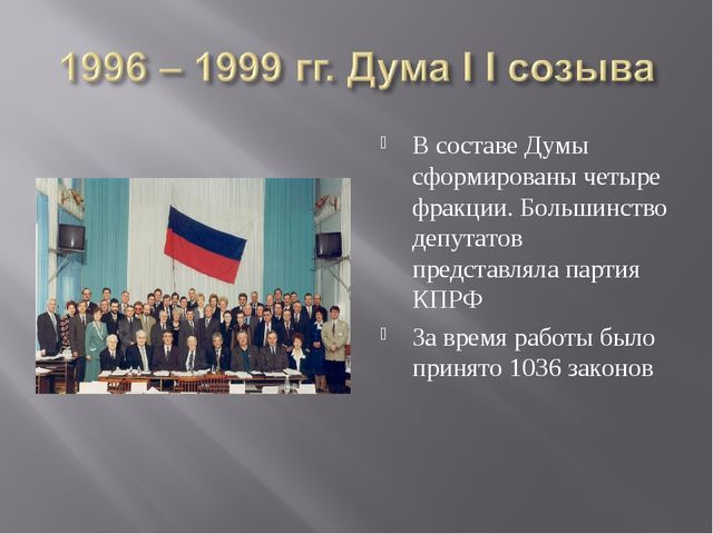 В составе Думы сформированы четыре фракции. Большинство депутатов представлял...