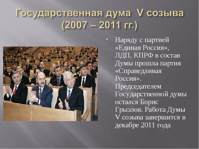 Наряду с партией «Единая Россия», ЛДП, КПРФ в состав Думы прошла партия «Спра...