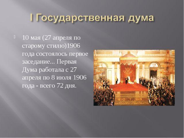 10 мая (27 апреля по старому стилю)1906 года состоялось первое заседание... П...