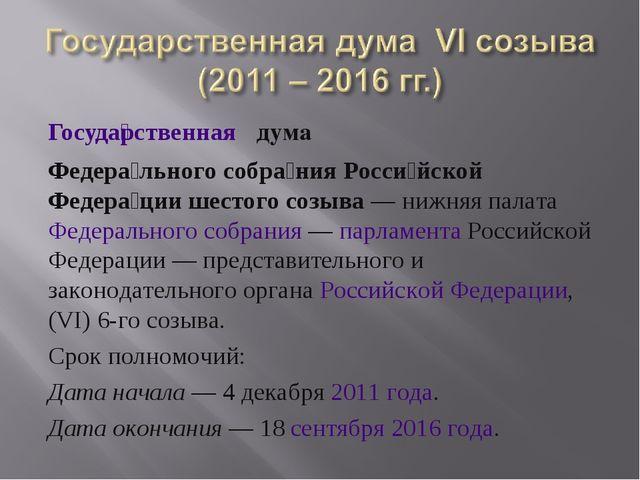 Госуда́рственная ду́ма Федера́льного собра́ния Росси́йской Федера́ции шестог...