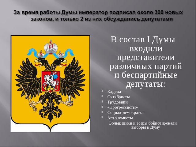 В состав I Думы входили представители различных партий и беспартийные депутат...