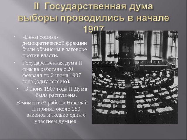 Члены социал-демократической фракции были обвинены в заговоре против власти....