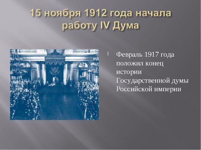 Февраль 1917 года положил конец истории Государственной думы Российской империи
