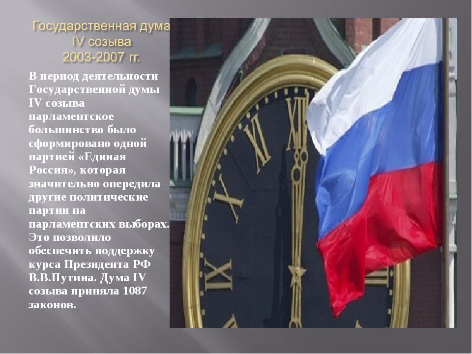 В период деятельности Государственной думы IV созыва парламентское большинств...