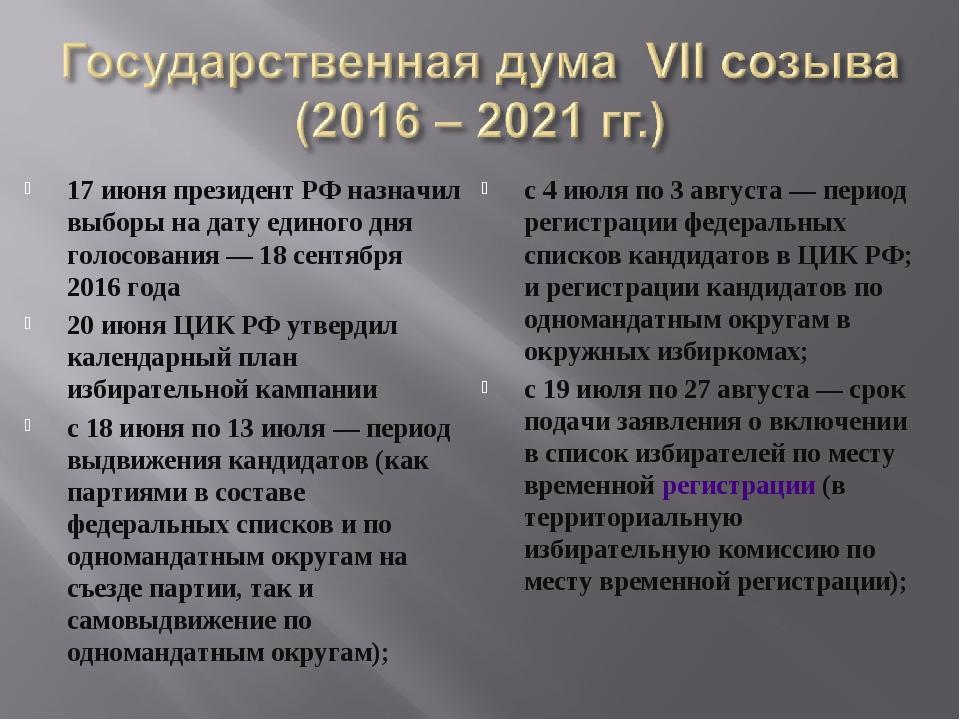 17 июня президент РФ назначил выборы на дату единого дня голосования— 18 сен...
