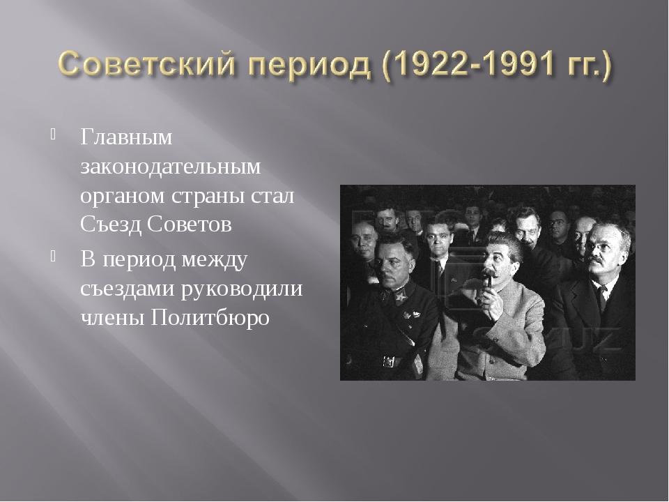 Главным законодательным органом страны стал Съезд Советов В период между съез...
