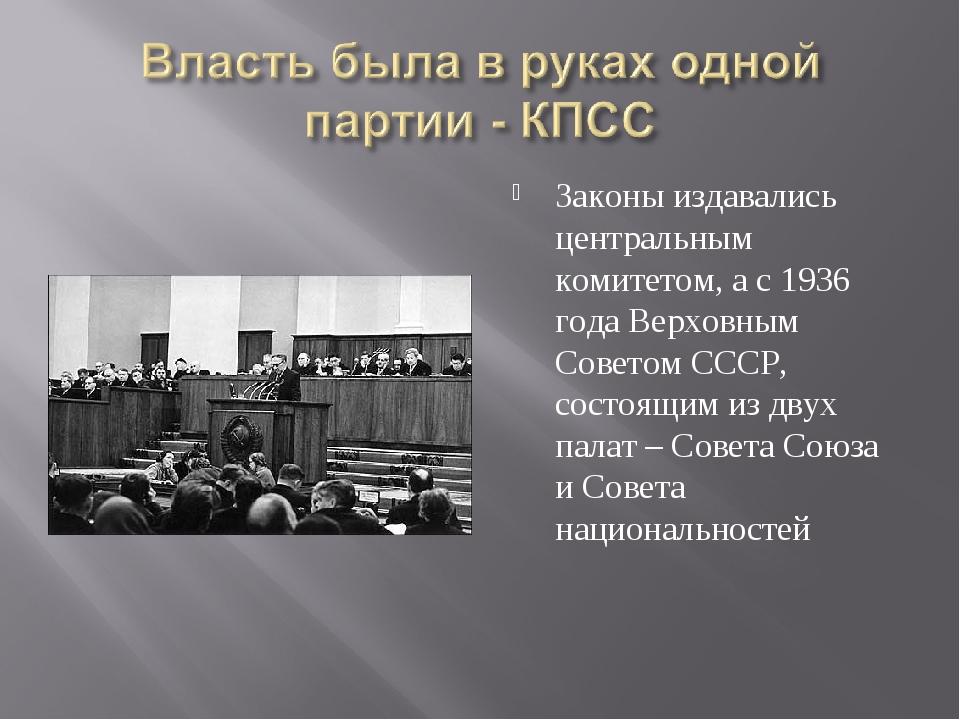 Законы издавались центральным комитетом, а с 1936 года Верховным Советом СССР...
