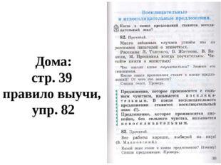 Дома: стр. 39 правило выучи, упр. 82