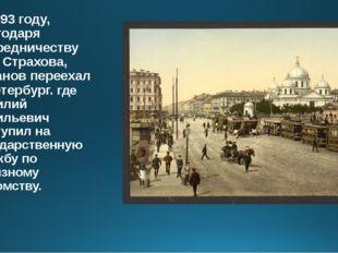 В 1893 году, благодаря посредничеству Н.Н. Страхова, Розанов переехал в Петер