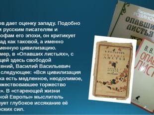 Розанов дает оценку западу. Подобно другим русским писателям и философам его