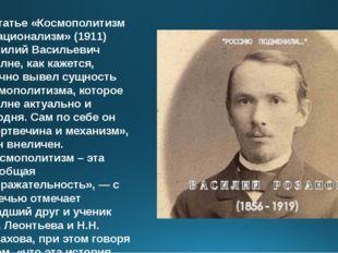 В статье «Космополитизм и национализм» (1911) Василий Васильевич вполне, как