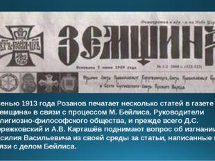 Осенью 1913 года Розанов печатает несколько статей в газете «Земщина» в связи