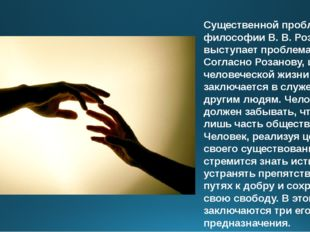 Существенной проблемой в философии В. В. Розанова выступает проблема цели. Со