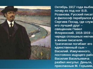 Октябрь 1917 года выбил почву из под ног В.В. Розанова. Русский писатель и фи