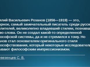 Василий Васильевич Розанов (1856—1919) — это, наверное, самый замечательный п